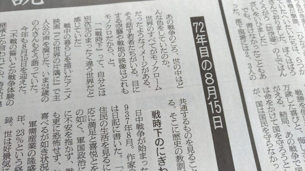 8月15日朝日新聞朝刊社説