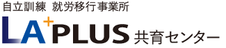 LAPLUS共育センター(ラプラス)
